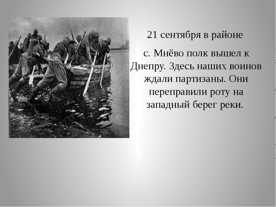 21 сентября в районе с. Мнёво полк вышел к Днепру. Здесь наших воинов ждали п...