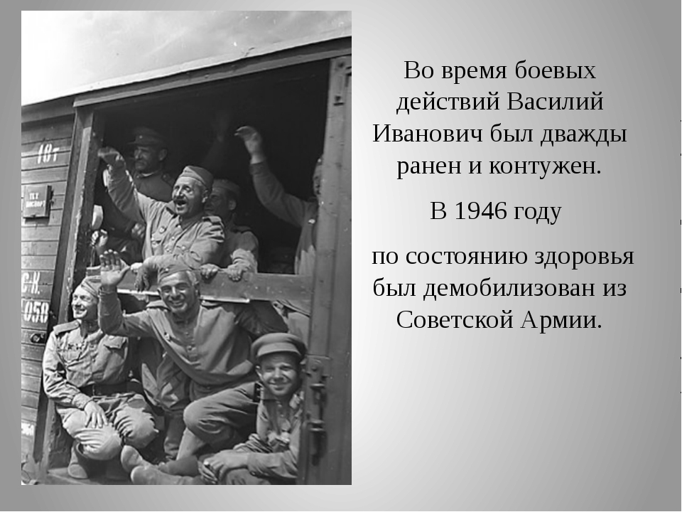 Во время боевых действий Василий Иванович был дважды ранен и контужен. В 1946...