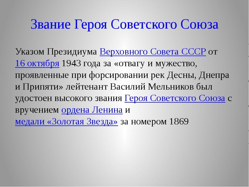 Звание Героя Советского Союза Указом ПрезидиумаВерховного Совета СССРот16...