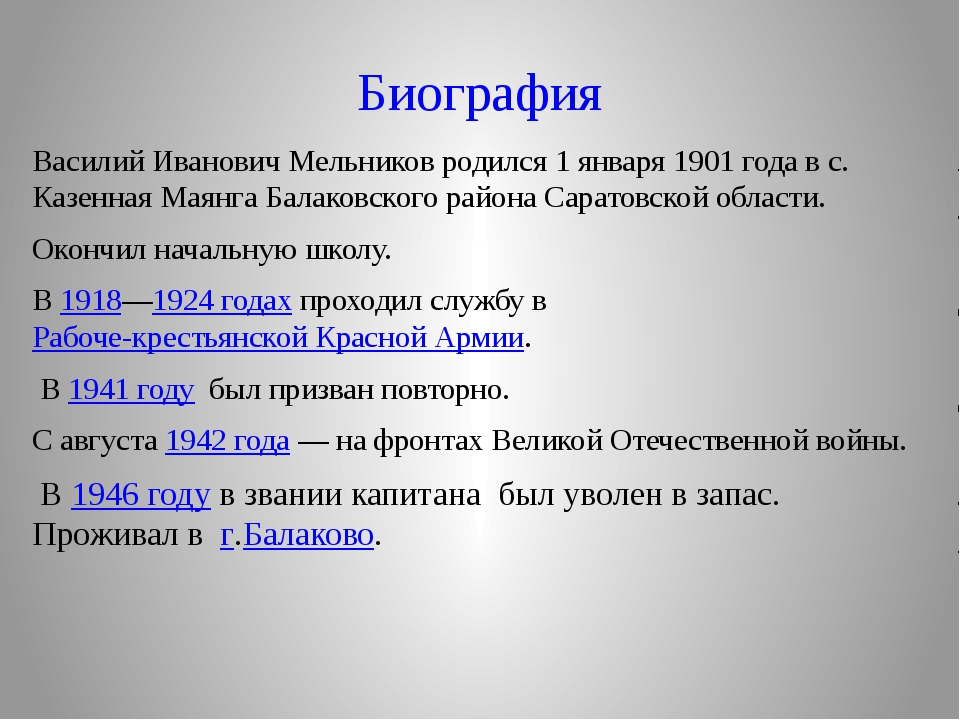 Биография Василий Иванович Мельников родился 1 января 1901 года в с. Казенная...