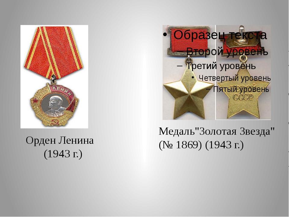 """Орден Ленина (1943 г.) Медаль""""Золотая Звезда"""" (№ 1869) (1943 г.)"""
