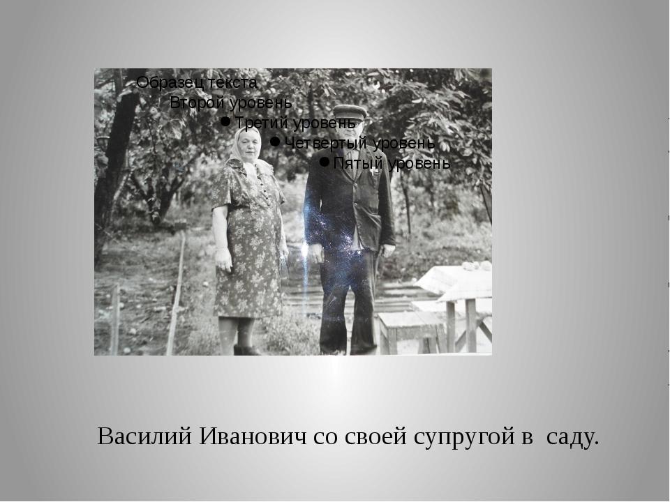 Василий Иванович со своей супругой в саду.