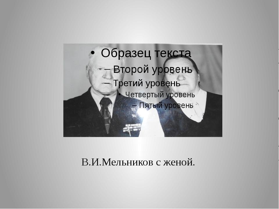 В.И.Мельников с женой.