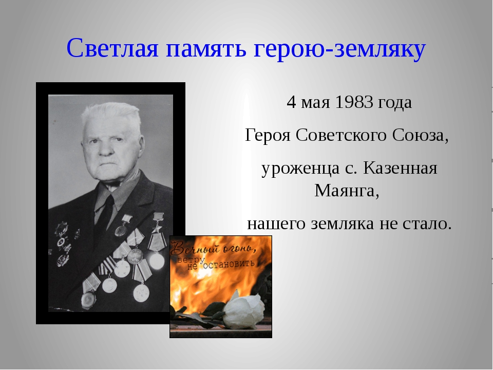 4 мая 1983 года Героя Советского Союза, уроженца с. Казенная Маянга, нашего...