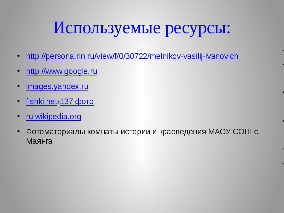Используемые ресурсы: http://persona.rin.ru/view/f/0/30722/melnikov-vasilij-i...