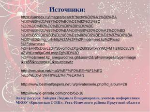 Источники: https://yandex.ru/images/search?text=%D0%A1%D0%BA%D0%B0%D1%87%D0%B
