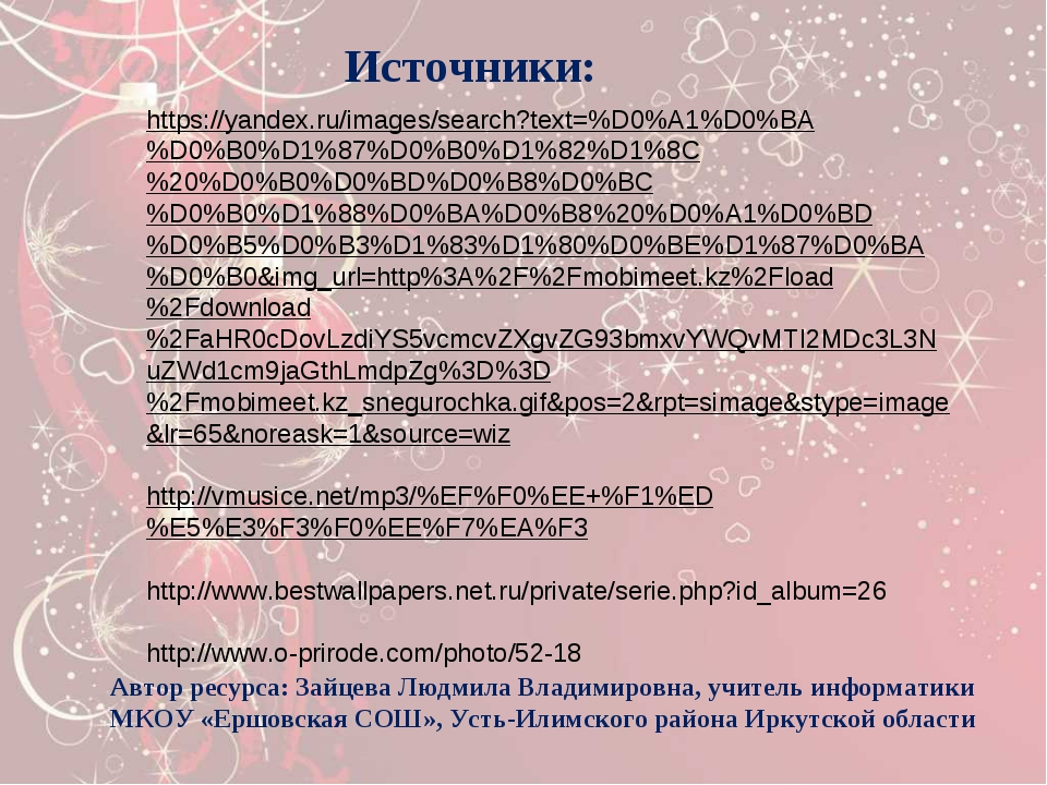 Источники: https://yandex.ru/images/search?text=%D0%A1%D0%BA%D0%B0%D1%87%D0%B...
