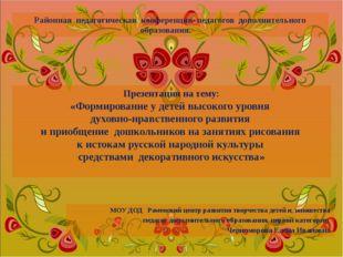 Презентация на тему: «Формирование у детей высокого уровня духовно-нравственн