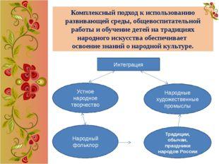Комплексный подход к использованию развивающей среды, общевоспитательной рабо
