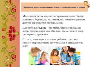 Дошкольное детство является важным этапом в становлении личности ребёнка Мал