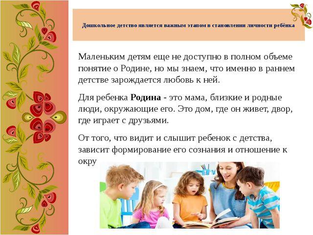 Дошкольное детство является важным этапом в становлении личности ребёнка Мал...