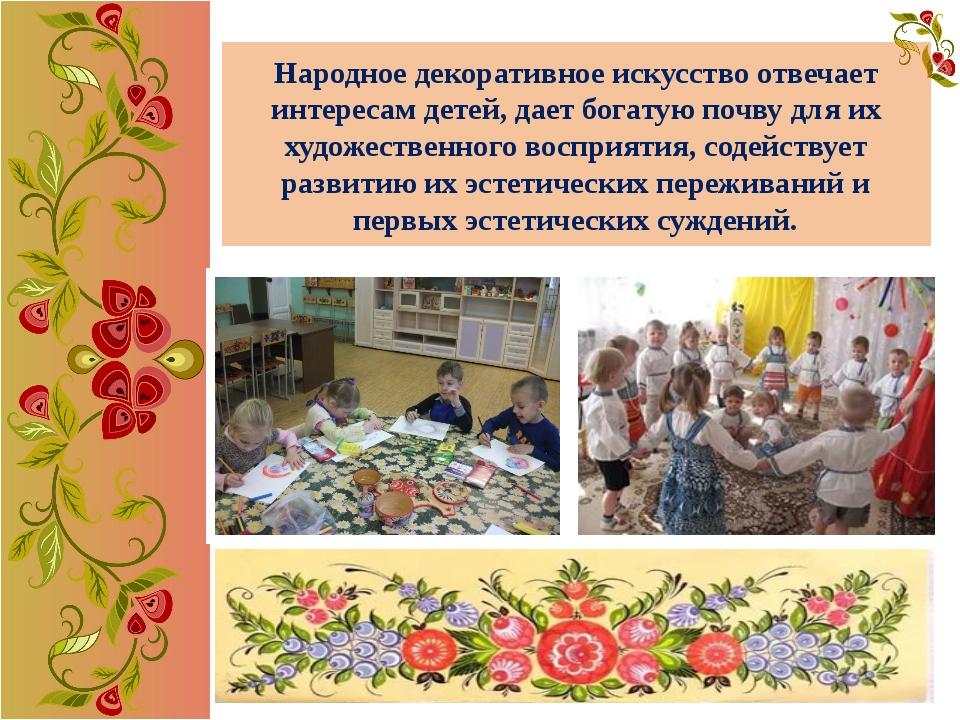 Народное декоративное искусство отвечает интересам детей, дает богатую почву...