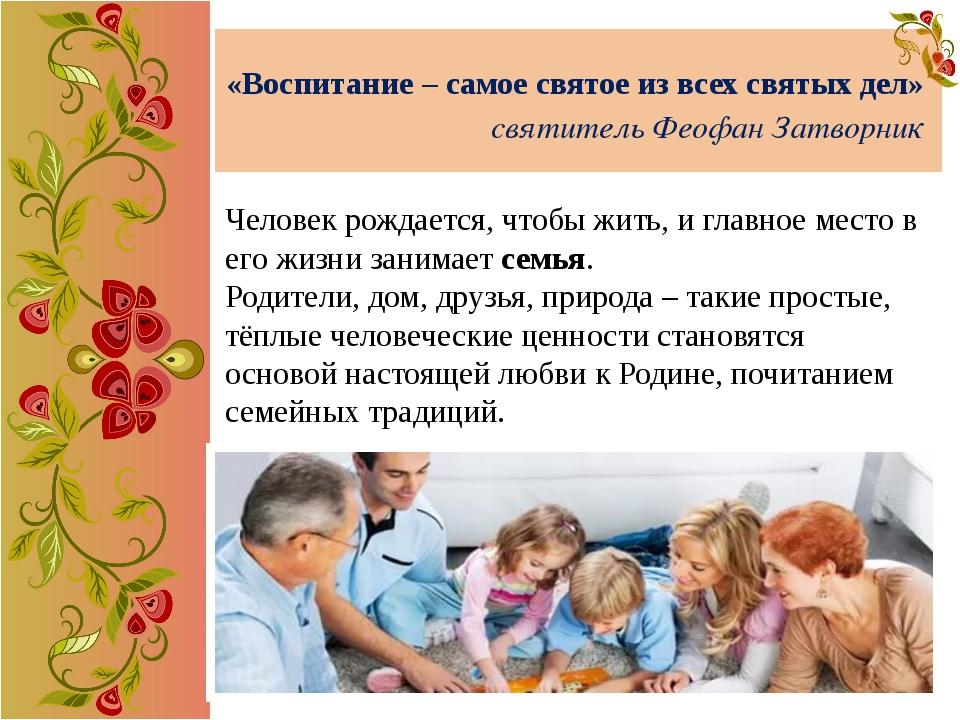 «Воспитание – самое святое из всех святых дел» святитель Феофан Затворник Чел...