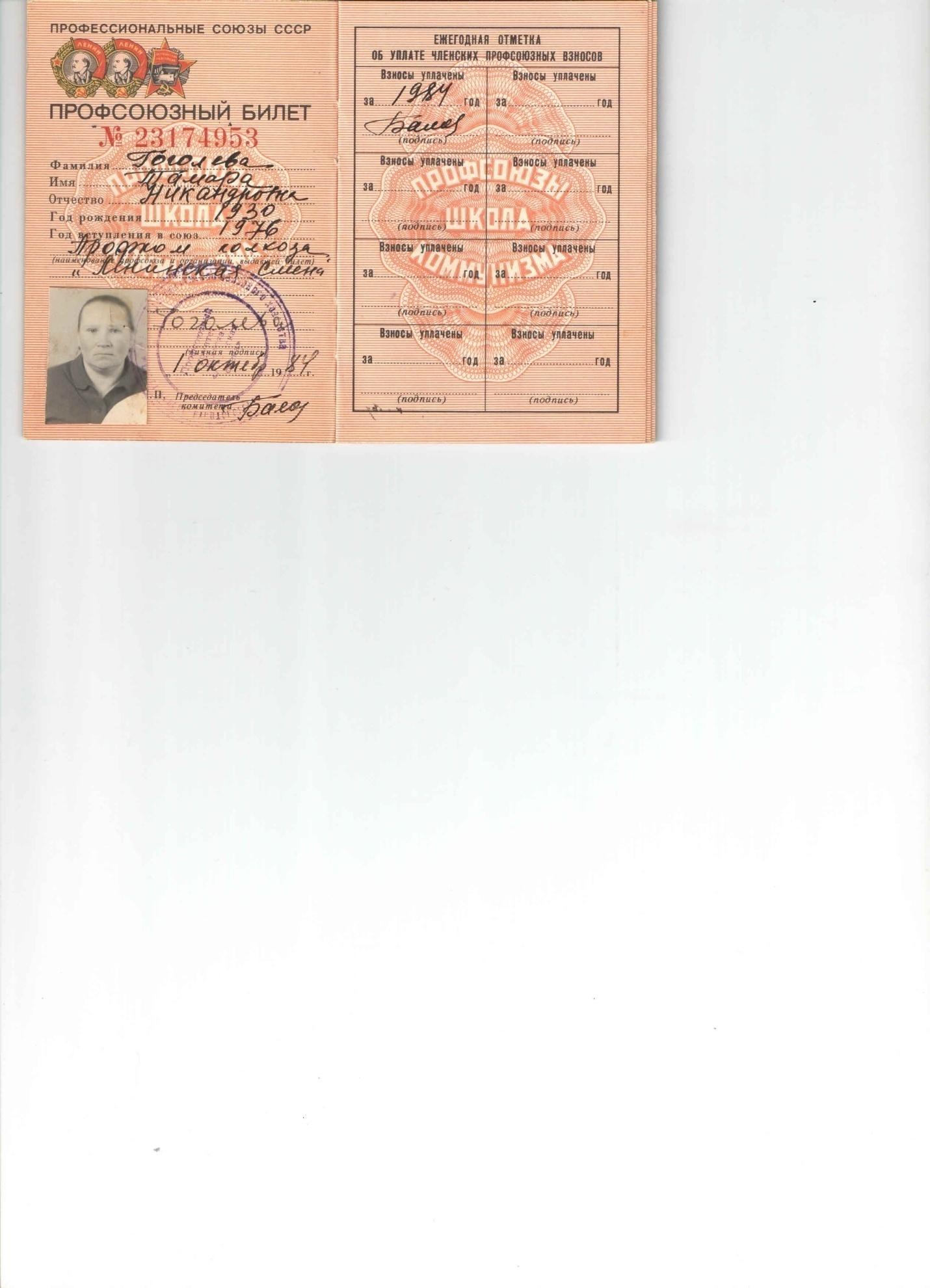 C:\Documents and Settings\Admin\Рабочий стол\Для Гоголевой Лизы\удостоверение для Лизы 1.jpg