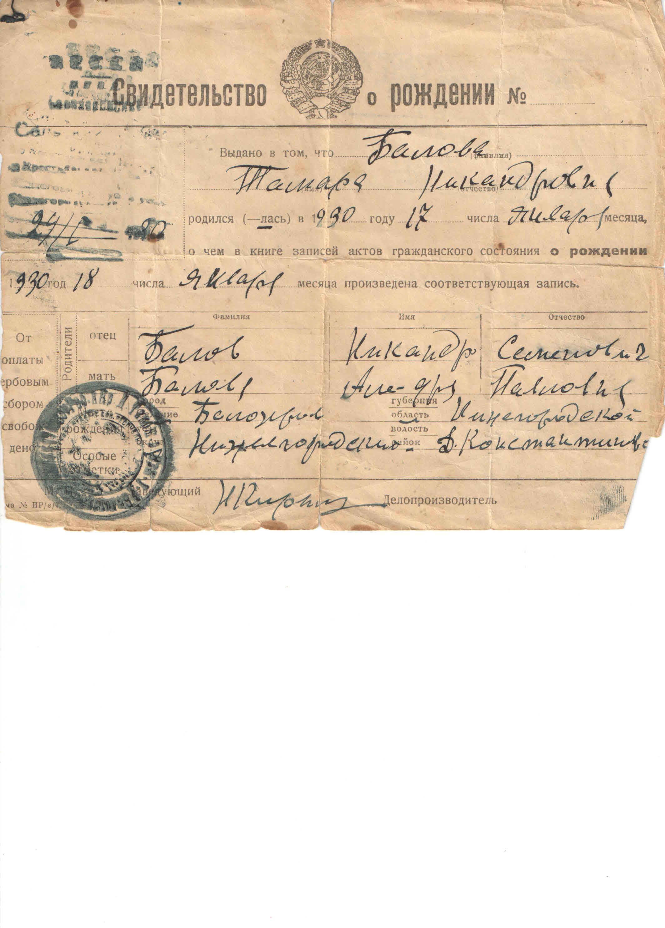 C:\Documents and Settings\Admin\Рабочий стол\Для Гоголевой Лизы\СР для Лизы.jpg