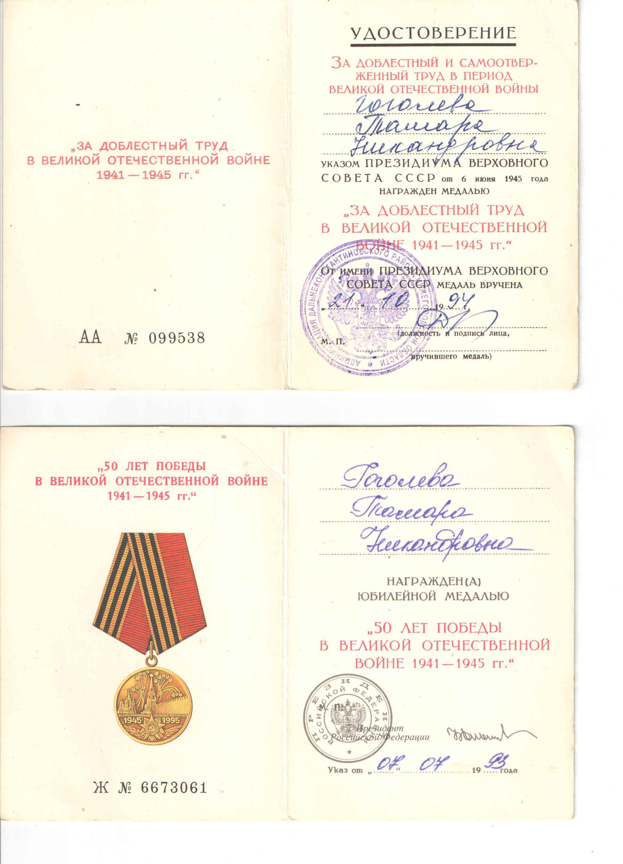 C:\Documents and Settings\Admin\Рабочий стол\Для Гоголевой Лизы\2 удостоверения для Лизы.jpg