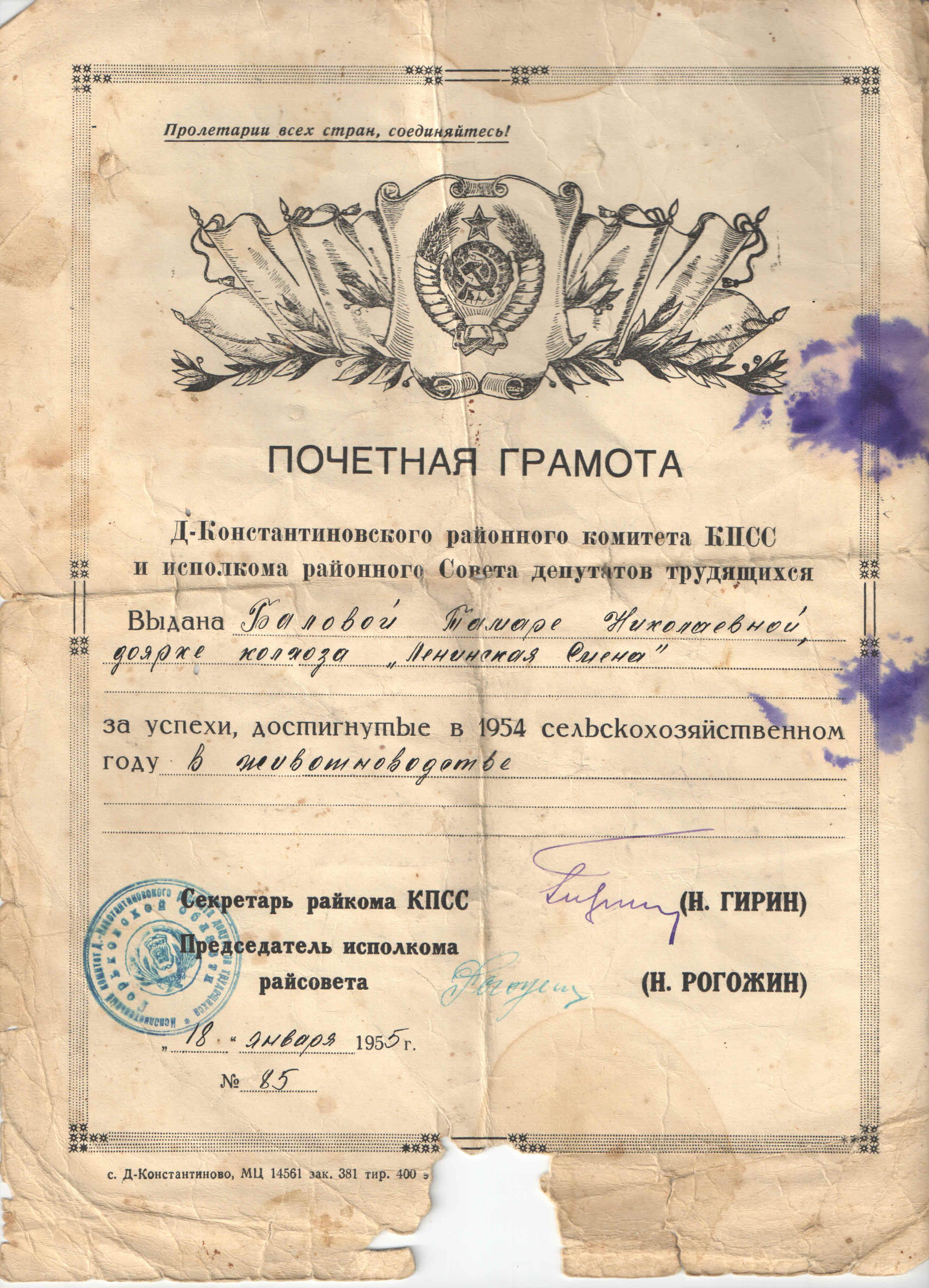 C:\Documents and Settings\Admin\Рабочий стол\Для Гоголевой Лизы\Грамота для Лизы.jpg