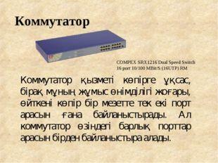Коммутатор Коммутатор қызметі көпірге ұқсас, бірақ мұның жұмыс өнімділігі жоғ