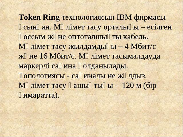 Token Ring технологиясын IBM фирмасы ұсынған. Мәлімет тасу орталығы – есілген...