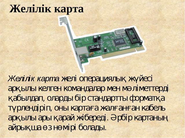 Желілік карта Желілік карта желі операциялық жүйесі арқылы келген командалар...