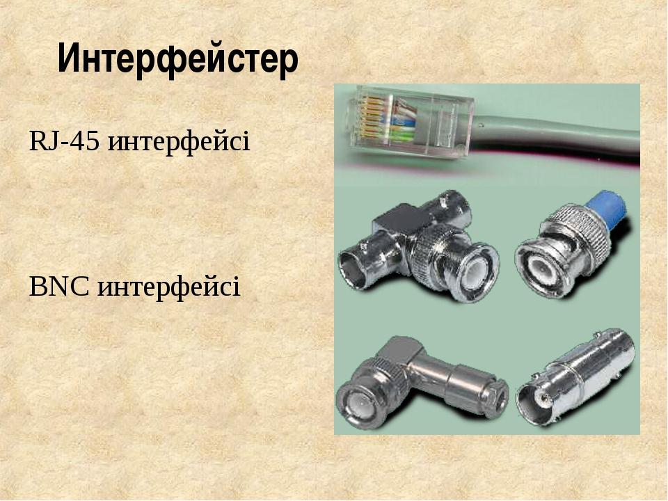 Интерфейстер RJ-45 интерфейсі BNC интерфейсі