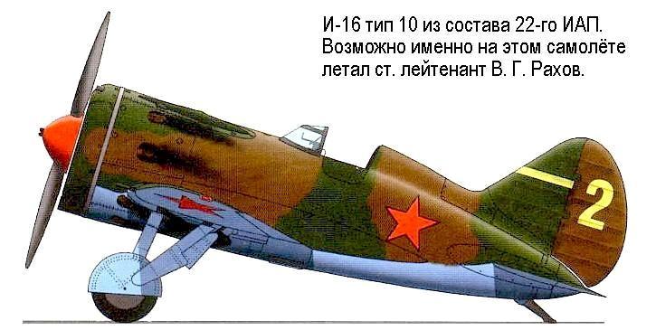 И-16 из состава 22-го ИАП.Халхин-Гол, 1939 год.