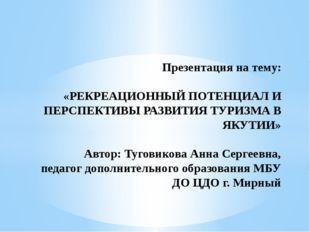 Презентация на тему: «РЕКРЕАЦИОННЫЙ ПОТЕНЦИАЛ И ПЕРСПЕКТИВЫ РАЗВИТИЯ ТУРИЗМА