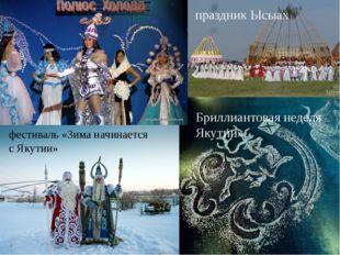 фестиваль «Зима начинается с Якутии» праздник Ысыах «Бриллиантовая неделя Яку