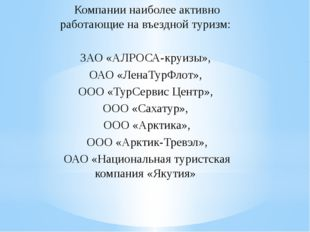 Компании наиболее активно работающие на въездной туризм: ЗАО «АЛРОСА-круизы»