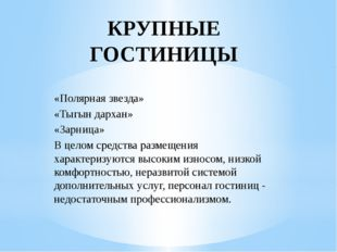 КРУПНЫЕ ГОСТИНИЦЫ «Полярная звезда» «Тыгын дархан» «Зарница» В целом средства
