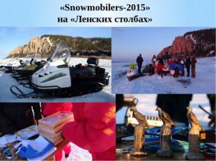 «Snowmobilers-2015» на «Ленских столбах»