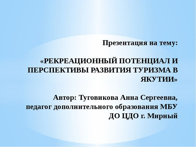 Презентация на тему: «РЕКРЕАЦИОННЫЙ ПОТЕНЦИАЛ И ПЕРСПЕКТИВЫ РАЗВИТИЯ ТУРИЗМА...
