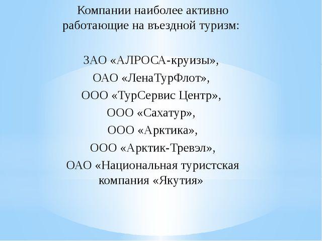 Компании наиболее активно работающие на въездной туризм: ЗАО «АЛРОСА-круизы»...