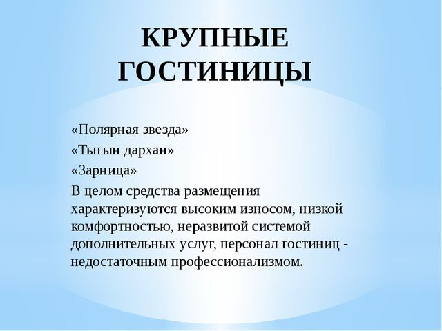КРУПНЫЕ ГОСТИНИЦЫ «Полярная звезда» «Тыгын дархан» «Зарница» В целом средства...