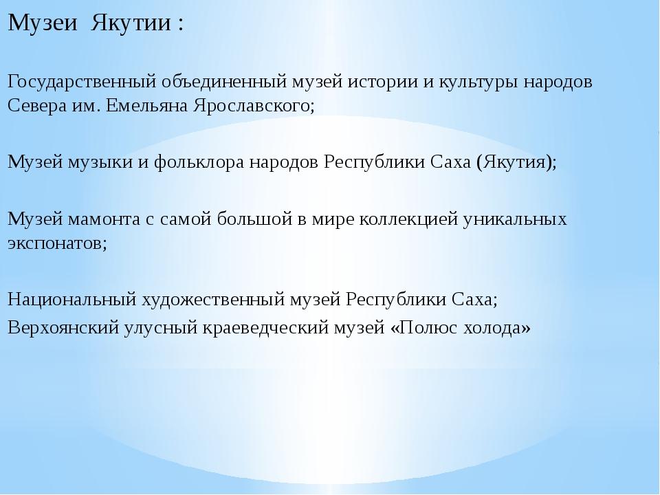 Музеи Якутии : Государственный объединенный музей истории и культуры народов...