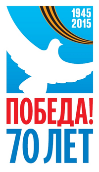 70-летие Победы
