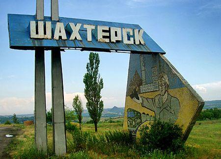 http://donbass.ua/multimedia/1_shaht_1.jpg