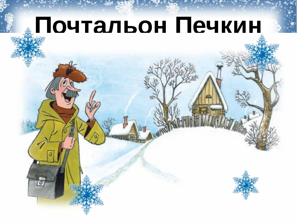 Сценарий новый год с почтальоном печкиным