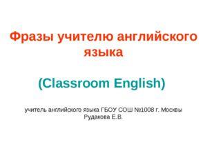 Фразы учителю английского языка (Classroom English) учитель английского языка