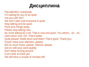 Дисциплина Pay attention, everybody. I'm waiting for you to be quiet. Are you