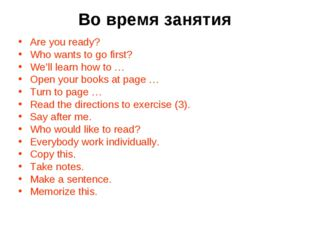 Во время занятия Are you ready? Who wants to go first? We'll learn how to … O