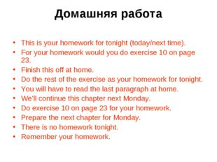Домашняя работа This is your homework for tonight (today/next time). For your