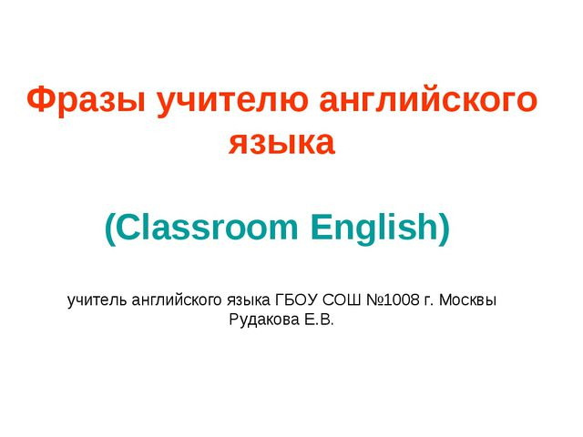 Фразы учителю английского языка (Classroom English) учитель английского языка...