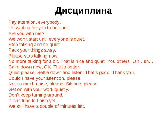 Дисциплина Pay attention, everybody. I'm waiting for you to be quiet. Are you...