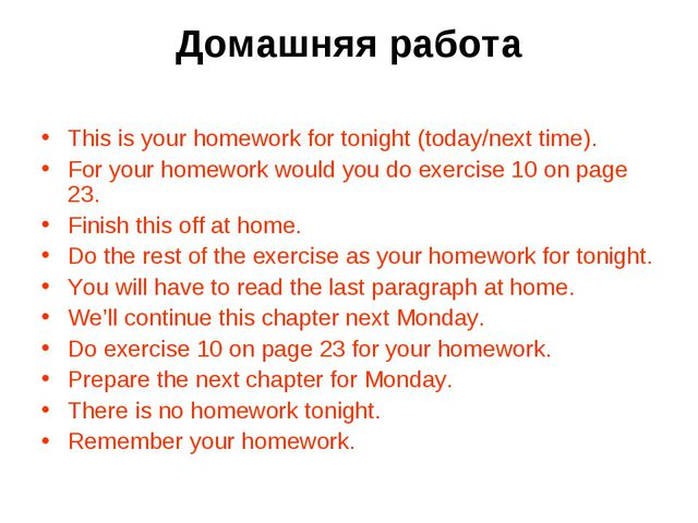 Домашняя работа This is your homework for tonight (today/next time). For your...