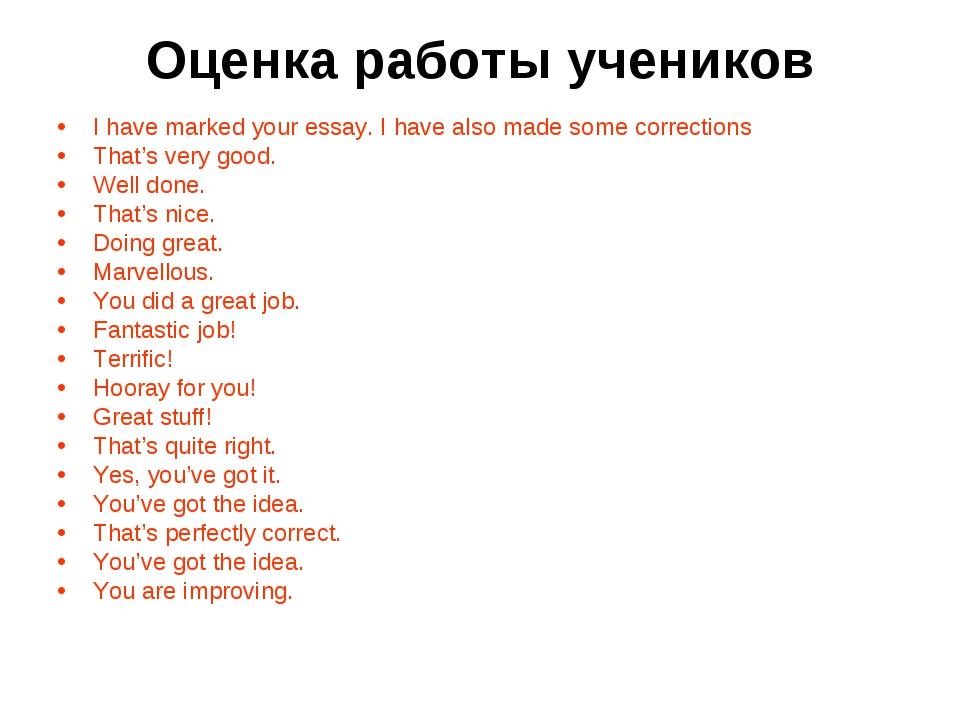 Оценка работы учеников I have marked your essay. I have also made some correc...