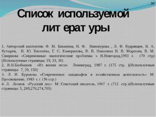 Список используемой литературы 1. Авторский коллектив: Ф. М. Баканина, Н. Ф.