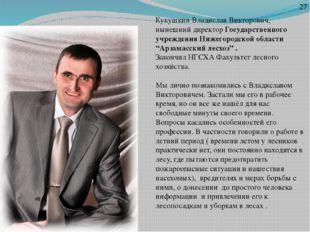 Кукушкин Владислав Викторович, нынешний директор Государственного учреждения