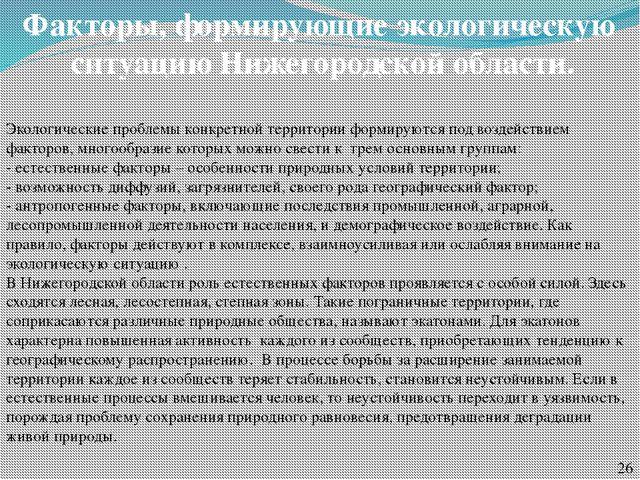 Факторы, формирующие экологическую ситуацию Нижегородской области. Экологичес...
