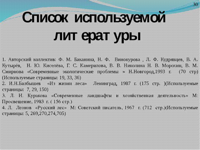 Список используемой литературы 1. Авторский коллектив: Ф. М. Баканина, Н. Ф....